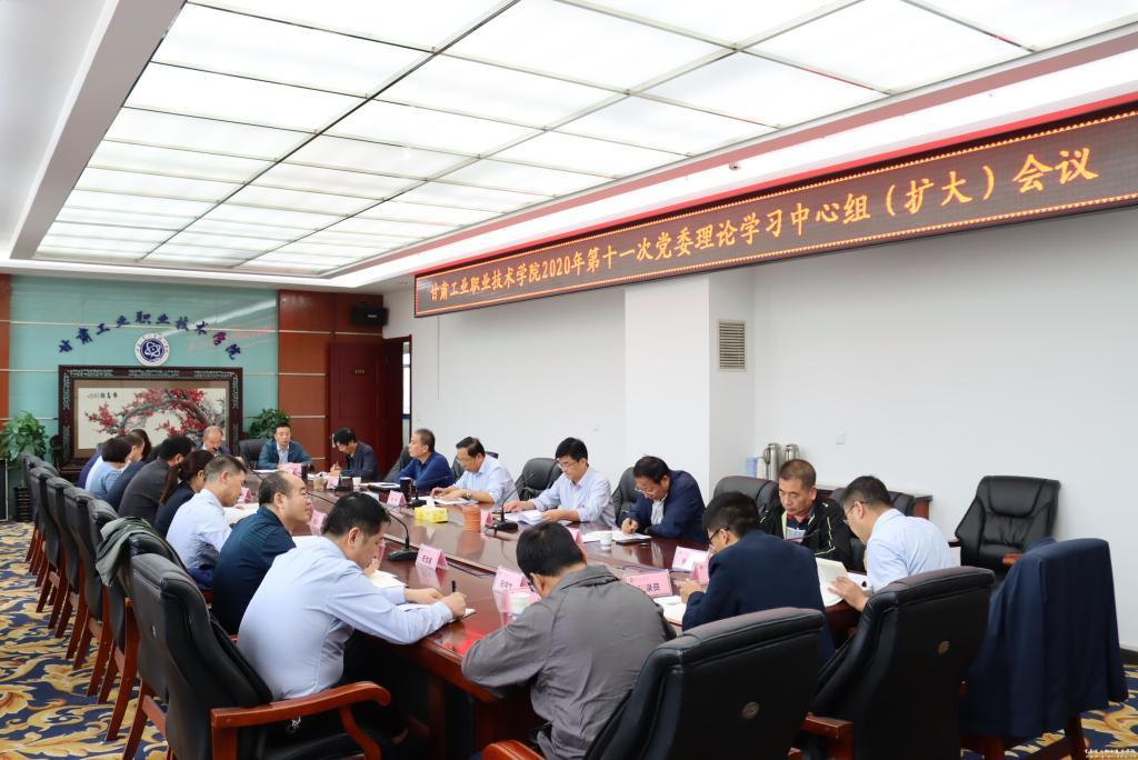 学校组织召开第十一次党委理论学习中心组(扩大)会议