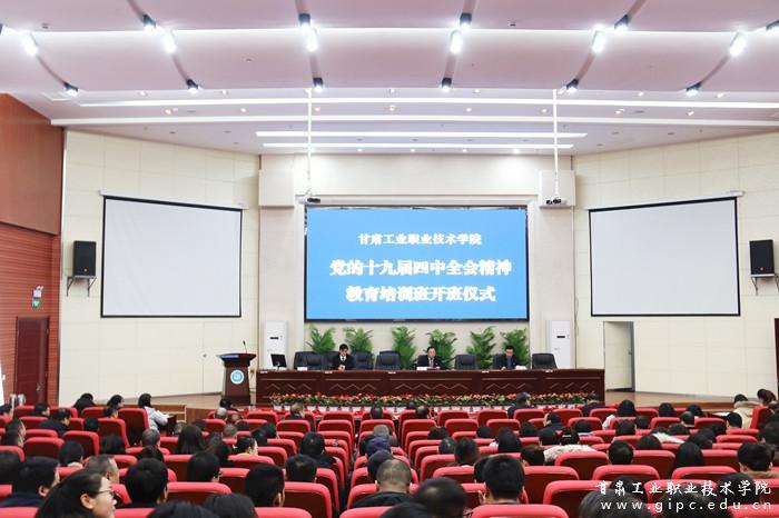 甘肃工职学院举办学习贯彻党的十九届四中全会精神培训班