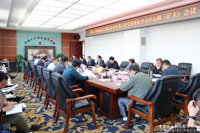 学校召开第五次党委理论学习中心组(扩大)会议